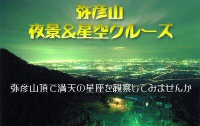 弥彦山ロープウェイ 夜景&星空クルーズ