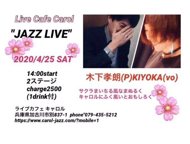 Live Cafe Carol JAZZ LIVE<中止となりました>