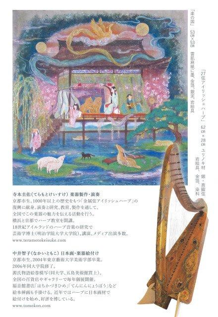 アイリッシュハープ×日本画展