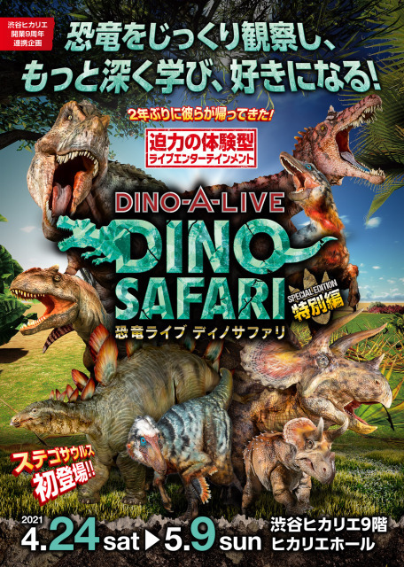 恐竜ライブ ディノサファリ 2021特別編<中止となりました>