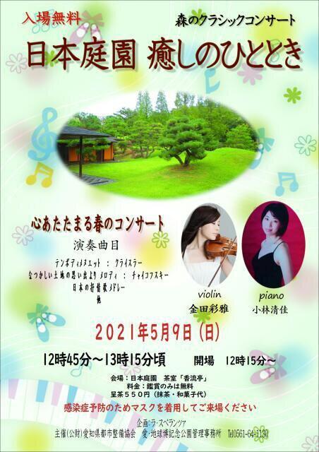 日本庭園 癒しのひととき ~森のクラッシックコンサート~
