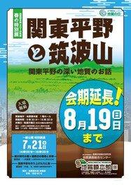 地質標本館 2018年度 春の特別展「関東平野と筑波山-関東平野の深い地質のお話-」