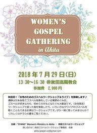 Women's Gospel Gathering in Akita