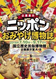 企画展示「ニッポンおみやげ博物誌」