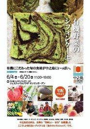 フェスティバルプラザ 中之島直売所(6月)