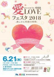 愛LOVEフェスタ2018 -楽しさと共感の時間-