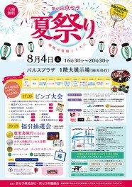 第45回 京セラ夏祭り