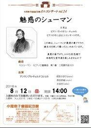 小黒恵子童謡記念館ミニコンサートvol.14 魅惑のシューマン