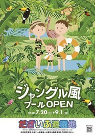 ジャングル風遊園地