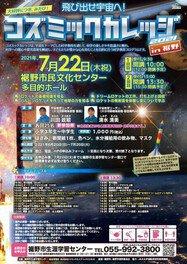 コズミックカレッジ2021 in 裾野
