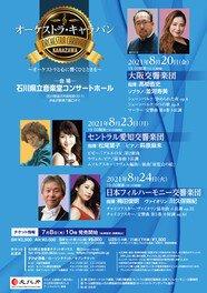 オーケストラ・キャラバンKANAZAWA 日本フィルハーモニー交響楽団