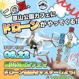 ドローン操縦体験教室と原山公園を歩こうクイズラリー