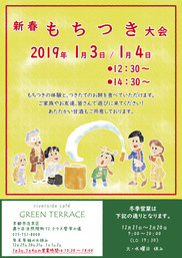 GREEN TERRACE 新春 餅つき大会