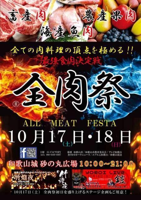 第6回 全肉祭