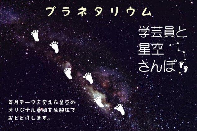 4月の学芸員と星空さんぽ「おとめ座のひみつ」