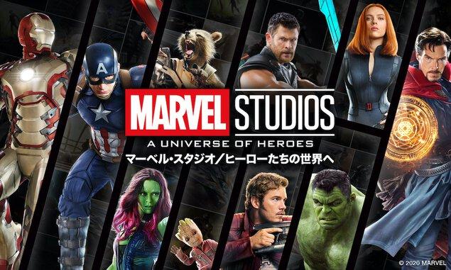 マーベル・スタジオ/ヒーローたちの世界へ【開催中止】