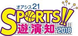オアシス21 スポーツ遊・演・知 2018