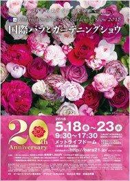 第20回 国際バラとガーデニングショウ