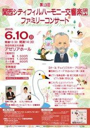 関西シティフィルハーモニー交響楽団 ファミリーコンサート