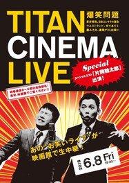爆笑問題withタイタンシネマライブ(福岡)