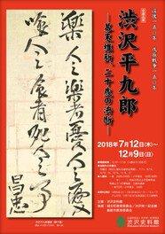 没後150年 戊辰戦争150年 収蔵品展「渋沢平九郎  ー 幕末維新、二十歳の決断 ー」