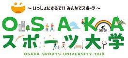 OSAKAスポーツ大学(もりのみやキューズモールBASE)