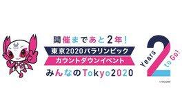 東京2020パラリンピック2年前カウントダウンイベント