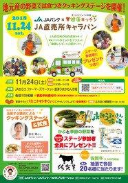 JAバンク×みんなのきょうの料理 健康キッチン-JA直売所キャラバン-(佐賀県)