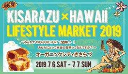 KISARAZU×HAWAII LIFESTYLE MARKET2019