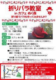 折りバラ教室 in カフェぬく森