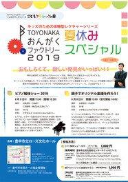 TOYONAKAおんがくファクトリー2019 親子でオリジナル楽譜を作ろう!