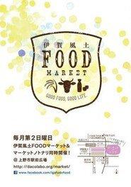 伊賀風土FOODマーケット(8月)