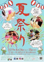 GREEN TERRACE 夏祭り