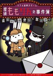 リアル謎解きゲーム「探偵ももりんの事件簿〜盗まれたお便りを取りもどせ〜」