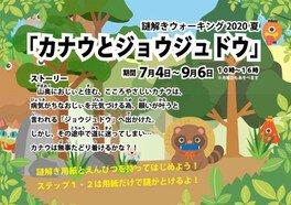 謎解きウォーキング2020 - 夏