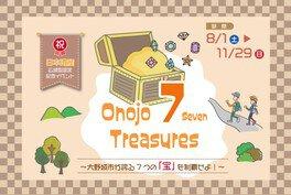 キーワードラリー「Onojo 7 Treasures ~大野城市が誇る7つの宝を制覇せよ!~」