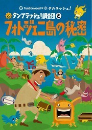リアル謎解きゲーム「タンブラッシュ調査団とフォトジェニ島の秘密」タンブルウィード×タカラッシュ