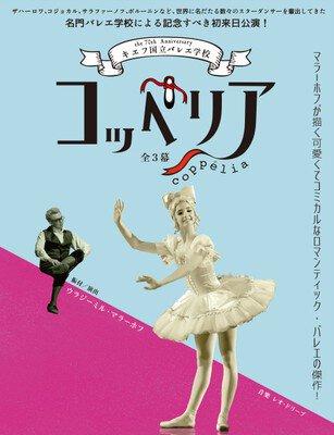 キエフ国立バレエ学校「コッペリア」(文京シビックホール)<中止となりました>