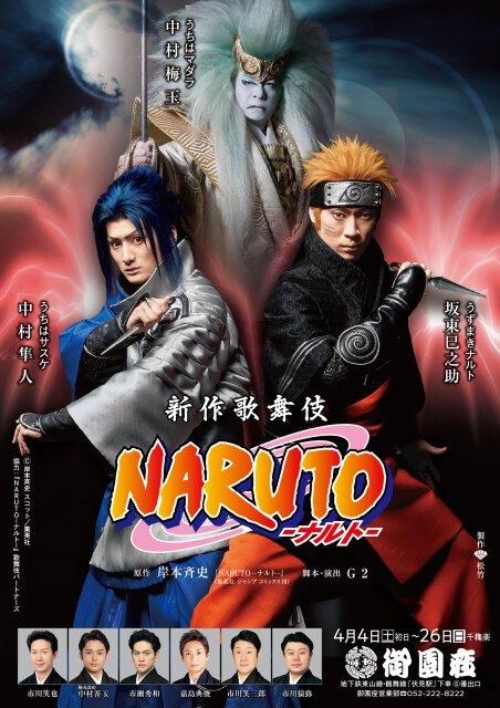 新作歌舞伎「NARUTO-ナルト-」→新作歌舞伎「NARUTO-ナルト-」<中止となりました>