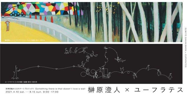 新美術館みんなのアートプロジェクト 榊原澄人×ユーフラテス