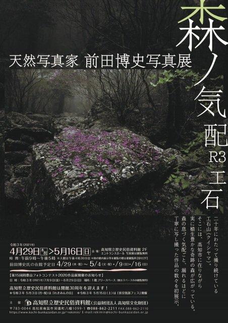 天然写真家 前田博史写真展 森ノ気配 R3 工石