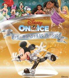 ディズニー・オン・アイス 「ミッキーのスペシャルセレブレーション!」 横浜公演