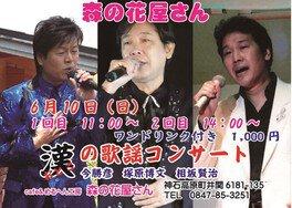cafe&めるへん工房森の花屋さん 漢(おとこ)の歌謡コンサート