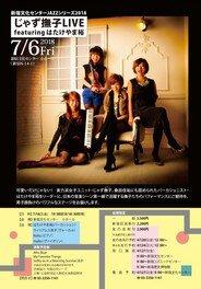 新宿文化センターJAZZシリーズ2018「じゃず撫子LIVE featuring はたけやま裕」