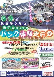 西武園けいりんバンク体験走行会2018夏