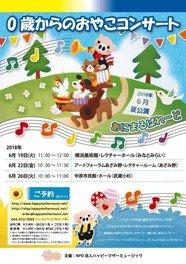 0歳からのおやこコンサート「あにまるぱれーど」(武蔵小杉)