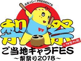 ふなっしー PRESENTS ご当地キャラFES~梨祭り2018
