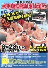 大相撲三島旗揚げ場所