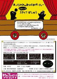 まっくらやみのおひさまパーティーワークショップ〜まちにファンタジーをプロジェクト〜