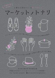 マーケットノトナリ(8月)